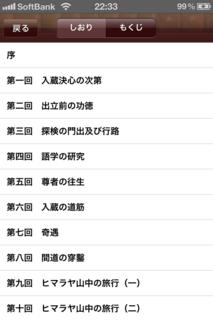 SkyBook 2.8.14 チベット旅行記目次