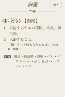 bREADER 1.3.2 内蔵辞書