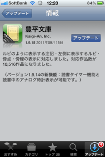 豊平文庫 1.9.15 アップデート