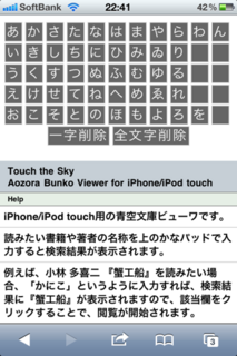 Touch the Sky ホーム画面