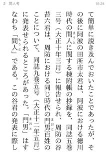 『間人考』2ページ目