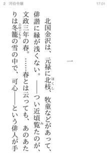 『河伯令嬢』2ページ目