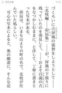 『河伯令嬢』3ページ目