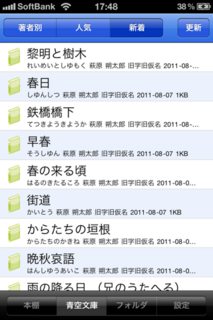 i文庫S 新着リスト