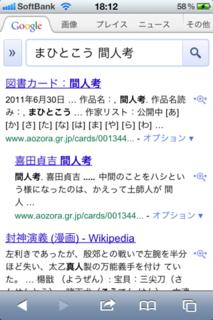Mobile Safariで検索