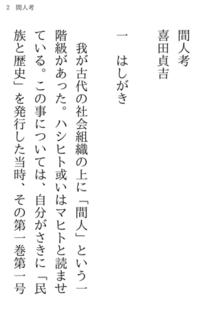 i文庫S 間人考2ページ目