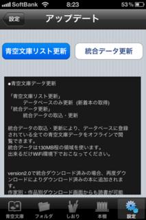 i文庫 青空文庫リスト更新