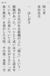 i文庫 間人考 2ページ目