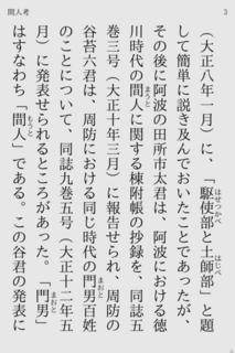 i文庫 間人考 3ページ目