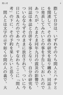 i文庫 間人考 4ページ目
