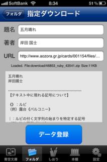 i文庫 指定ダウンロード データ登録