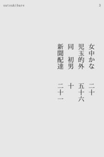 i文庫 五月晴れ 3ページ目