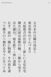 i文庫 五月晴れ 4ページ目