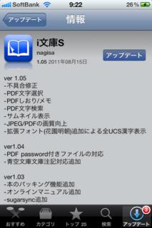 i文庫S 1.05 アップデート