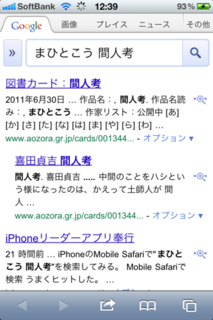 iPhoneのSafariで作品検索