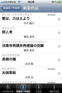 豊平文庫 1.9.14 新着作品