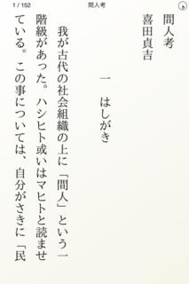 豊平文庫 間人考1ページ目