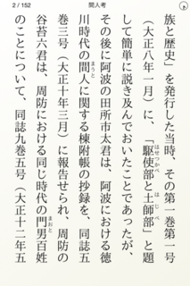 豊平文庫 間人考2ページ目