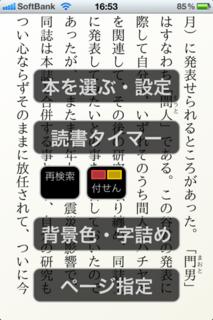 豊平文庫 1.9.14 操作メニュー