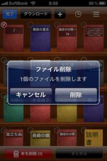 bREADER 1.2.7 削除確認