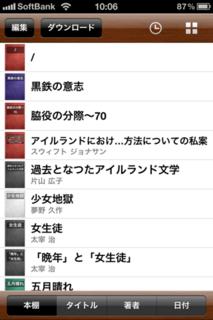bREADER 1.2.7 リスト画面