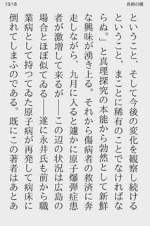 長崎の鐘 13ページ目