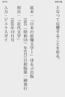 長崎の鐘 16ページ目