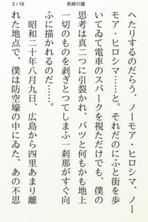 長崎の鐘 2ページ目