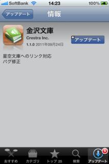 金沢文庫 1.1.0 アップデート