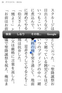 i文庫S 1.06 テキスト選択3