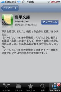 豊平文庫 1.9.16 アップデート