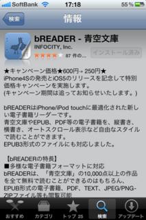 bREADER 1.3.0 値下げ