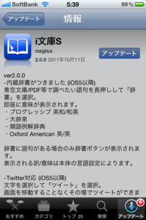 i文庫S 2.0.0 アップデート1