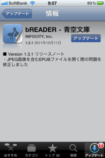bREADER 1.3.1 アップデート