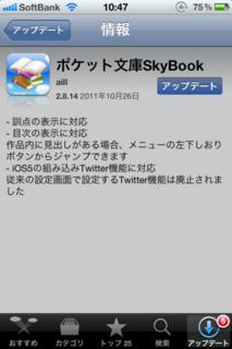 SkyBook 2.8.14 アップデート