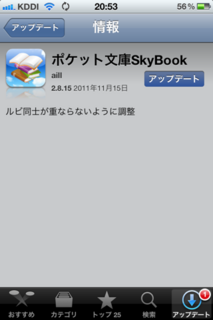 SkyBook 2.8.15 アップデート