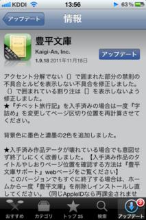 豊平文庫 1.9.18 アップデート1