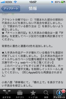 豊平文庫 1.9.18 アップデート2