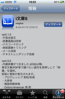 i文庫S 2.1.0 アップデート
