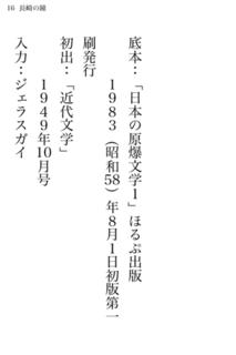 i文庫S 2.1.0 長崎の鐘奥付