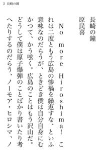 i文庫S 2.1.0 長崎の鐘2ページ目半角回転オフ