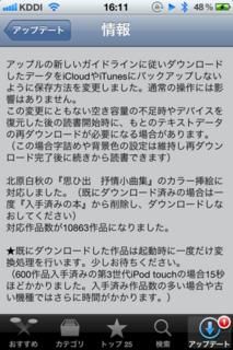 豊平文庫 1.9.19 アップデート2