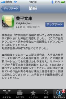 豊平文庫 1.9.20 アップデート