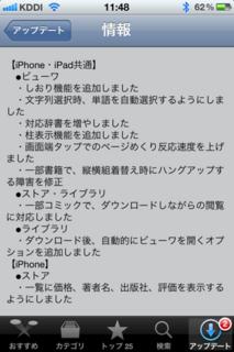 Kinoppy 1.1.0 アップデート2