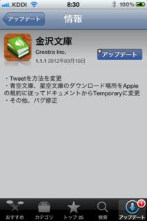 金沢文庫 バージョン1.1.1 アップデート