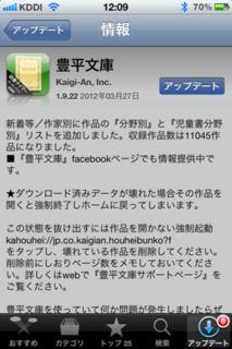 豊平文庫 1.9.22 アップデート1