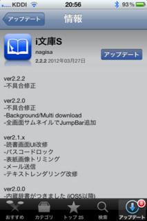 i文庫S 2.2.2 アップデート