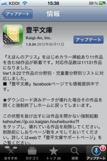 豊平文庫 1.9.24 アップデート1