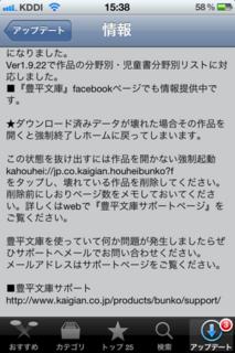 豊平文庫 1.9.24 アップデート2