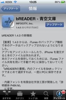 bREADER 1.40 アップデート1